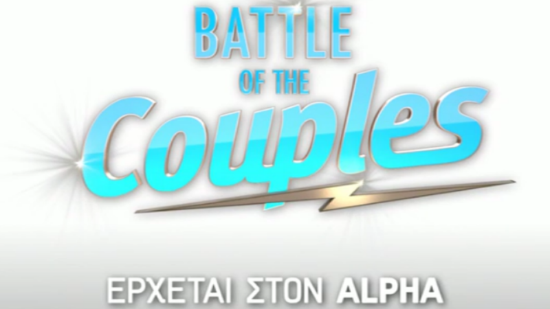 battle-of-the-couples-1